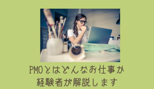 PMOとはどんなお仕事か経験者が解説します