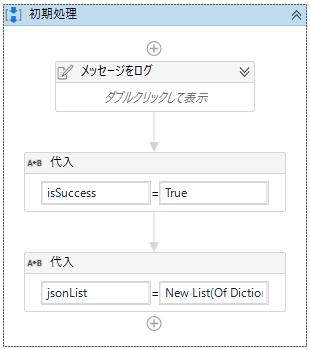 【UiPath】Jsonの配列をディクショナリのリストにする