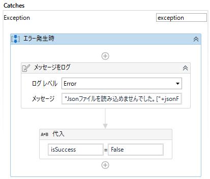 【UiPath】ファイルから読込みJson配列をディクショナリのリストにする