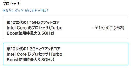 プログラミングにMacBook Air を購入するなら、結局、総額は?