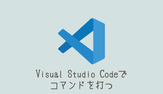 【VSCode】Visual Studio Codeでコマンドプロンプトを使う