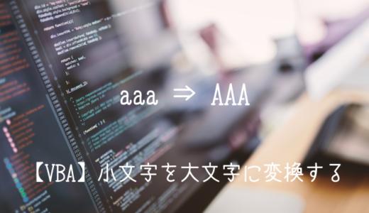 【VBA】小文字を大文字に変換する
