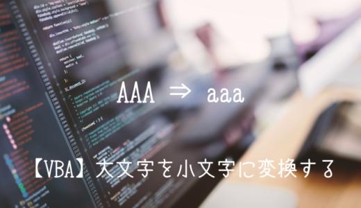 【VBA】大文字を小文字に変換する