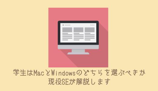 学生はMacとWindowsのどちらを選ぶべきか現役SEが解説します