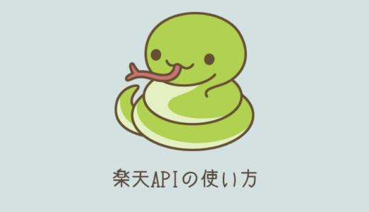 【Python】楽天市場APIの使い方