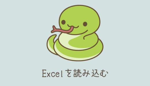 【Python】Excelを読み込む