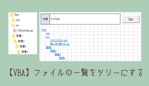 【VBA】フォルダとファイルをツリー表示にしてリンクも貼る