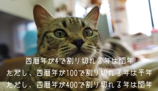 うるう年の計算式