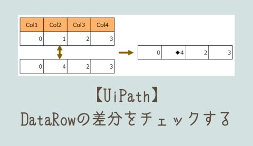 【UiPath】DataRowの差分を比較する