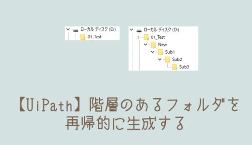 【UiPath】階層のあるフォルダを再帰的に一括生成する