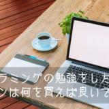 プログラミング初心者へのおすすめパソコン【2020年】