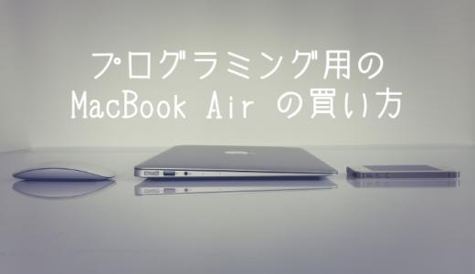 プログラミング用のMacBook Air のカスタマイズ