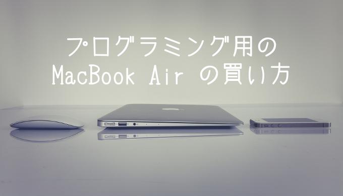 プログラミング学習用のMacBook Air の買い方