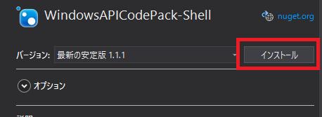 WindowsAPICodePack-ShellをNuGet