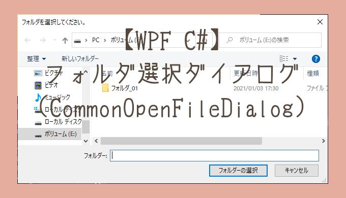【WPF C#】フォルダ選択ダイアログを使う(CommonOpenFileDialog)